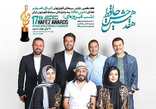 17th Jashne Hafez