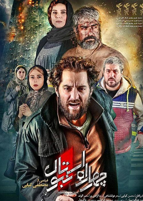 4 Rah Istanbul Persian Movie