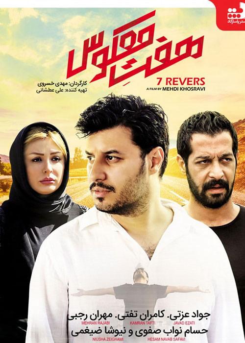 7 Makoos Persian Movie