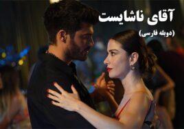 Aghaye Nashayest Duble Farsi Turkish Series