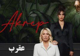 Aghrab Turkish Series