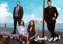 Akharin Tabestan – Part 90