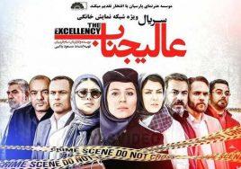 Alijenab Persian Series