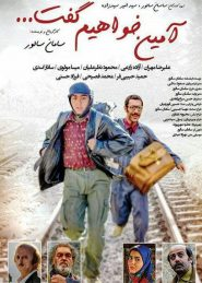 Amin Khahim Goft Persian Movie