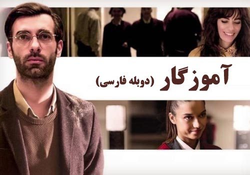 Amoozegar Duble Farsi Turkish Series