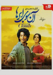 An Soye Abrha Indian Duble Farsi Movie