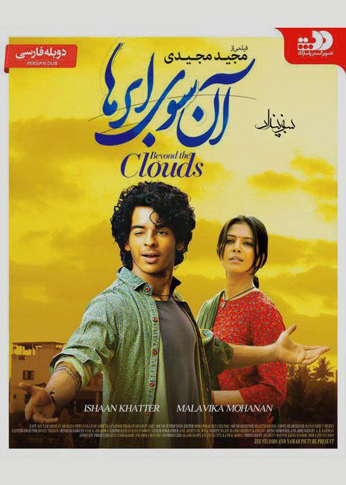 An Soye Abrha Indian Duble Farsi Movie