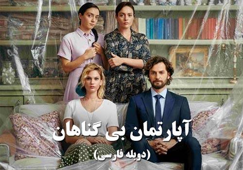 Apartmane Bigonahan Duble Farsi Turkish Series