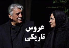 Aroose Tariki Persian Series