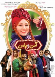 as o paas persian movie