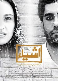 Ashia Az Anche Dar Ayeneh Mibinid Be Shoma Nazdiktarand Persian Movie