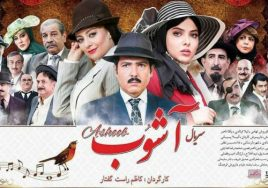 ashoob persian series