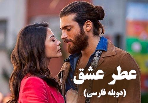 Atre Eshgh – Duble Farsi – Part 117