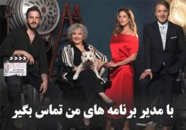 Ba Modir Barnamehaye Man Tamas Begir Turkish Series