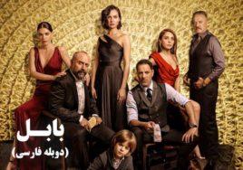 Babol Duble Farsi Turkish Series