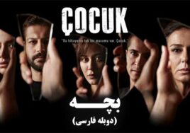 Bache Duble Farsi Turkish Series