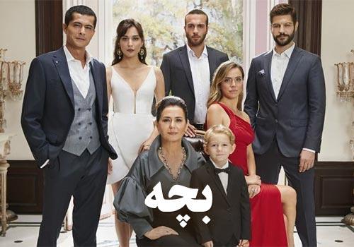 Bache Turkish Series