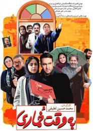 Be Vaghte Khomari Persian Movie