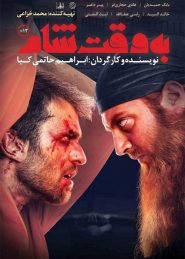 Be Vaghte Sham Persian Movie