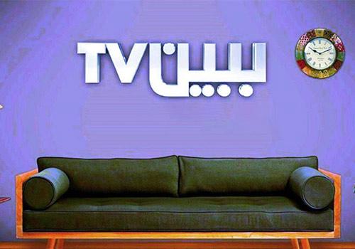 Bebin TV 3