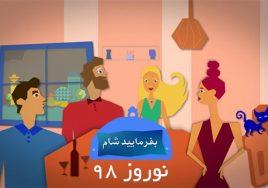 Befarmaeid Sham Persian Series Norooz 98