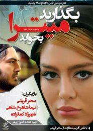 begzarid mitra bekhabad persian movie