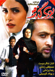 booye gandom persian movie