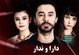 Dara Va Nadar Turkish Series