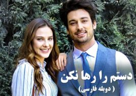 Dastam Ra Raha Nakon Doble Farsi Turkish Series