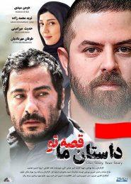 Dastan Ma Ghese To Persian Movie