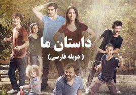 Dastane Ma Doble Farsi Turkish Series