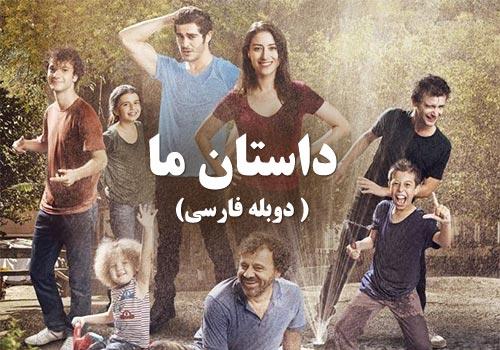Dastane Ma (Duble Farsi)