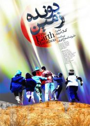 Davandeye Zamin Persian Movie