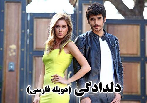 Deldadegi (Duble Farsi)