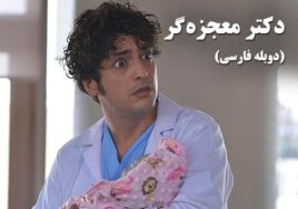 Doctore Mojezeh Gar – Doble – Part 36