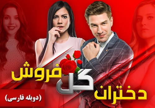 Dokhtarane Gol Foroosh Duble Farsi Turkish Series