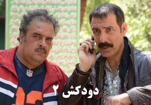 Doodkesh 2 Iranian Series