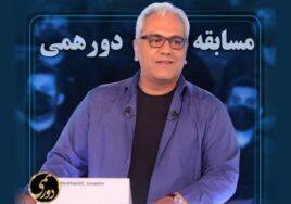 Dorehami Fasle 5 Mosabeghe Iranian Series
