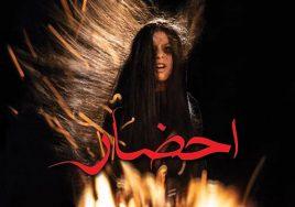 Ehzar Persian Series