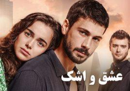 Eshgh Va Ashk Turkish Series