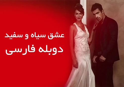 Eshghe Siah Va Sefid Duble Farsi Turkish Series
