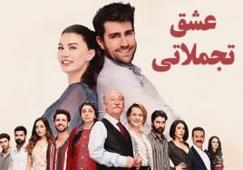 Eshghe Tajamolati Turkish Series