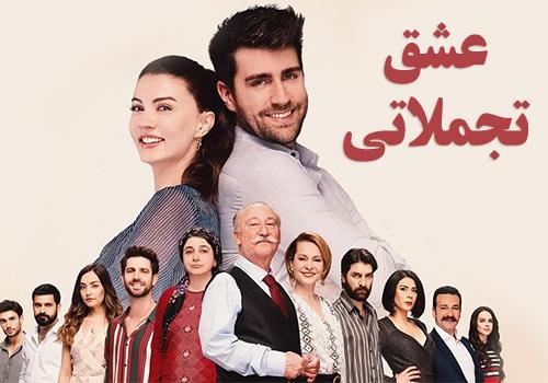Eshghe Tajamolati Turkish Series