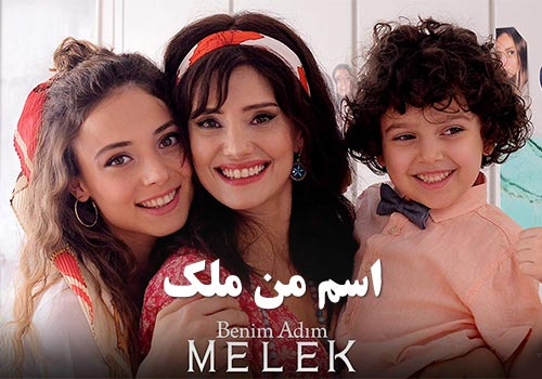 Esme Man Malek Turkish Series