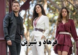 Farhad Va Shirin Turkish Series