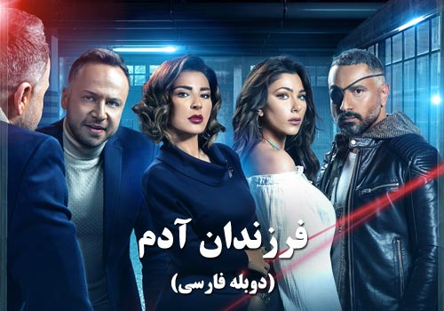 Farzandane Adam Duble Farsi Arabic Series