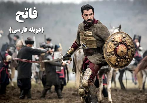 Fateh Duble Farsi Turkish Series