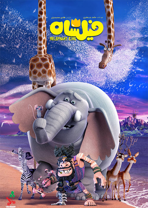 Filshah Animation Cartoon Duble Farsi Movie