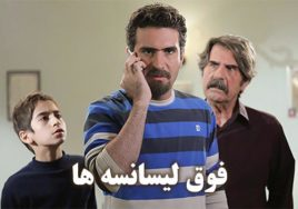 Foghe Lisanseha Persian Series
