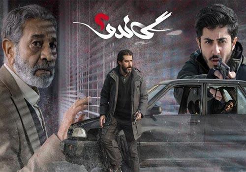 Gando 2 Persian Series